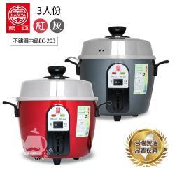 南亞牌 3人份304不鏽鋼內鍋1L電鍋(紅/灰)EC-203