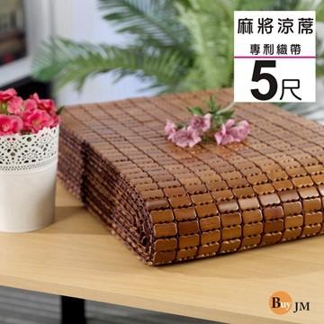 《Buy JM》天然炭化雙人5尺專利麻將竹涼蓆/附鬆緊帶款/長186*寬150/G-D-GE002WA-5