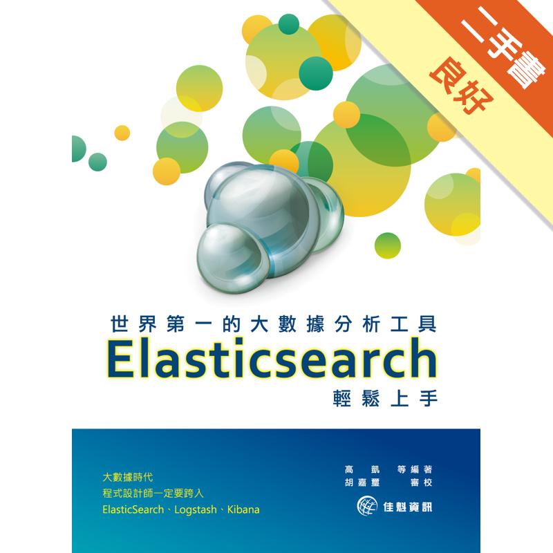 世界第一的大數據分析工具:Elasticsearch輕鬆上手[二手書_良好]11311461324