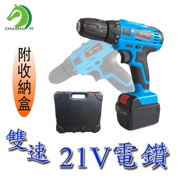 【創藝】 21v防水電鑽 充電起子 電動起子 充電電鑽 電鑽 一電一充塑盒 (台灣快速出貨)