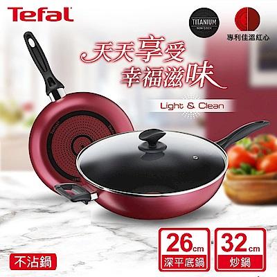 Tefal法國特福 巴洛克系列不沾三件組(26cm平底鍋+32cm炒鍋加蓋)