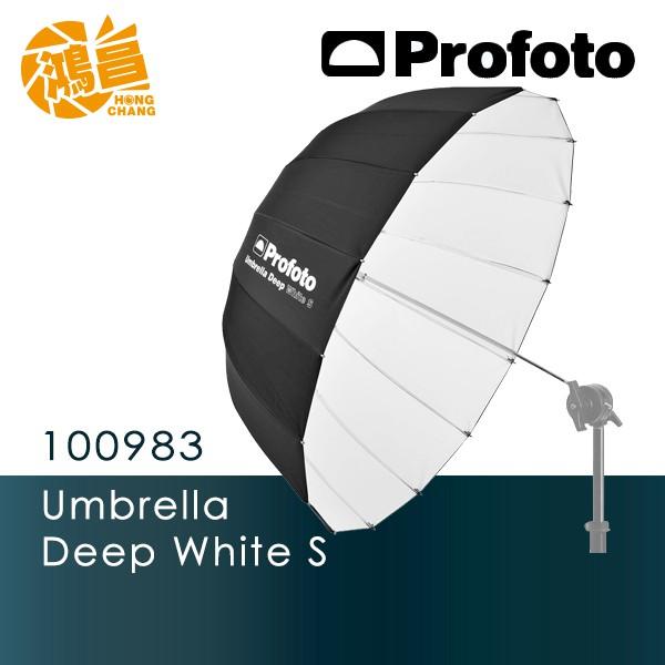 Profoto Umbrella Deep White S 深型反射傘 白色 S號 直徑85cm 100983【鴻昌】