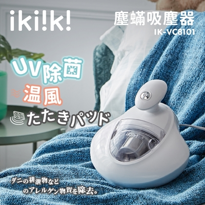 Ikiiki伊崎 塵蟎吸塵器IK-VC8101