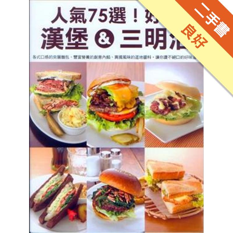 人氣75選!好吃漢堡&三明治[二手書_良好]6696