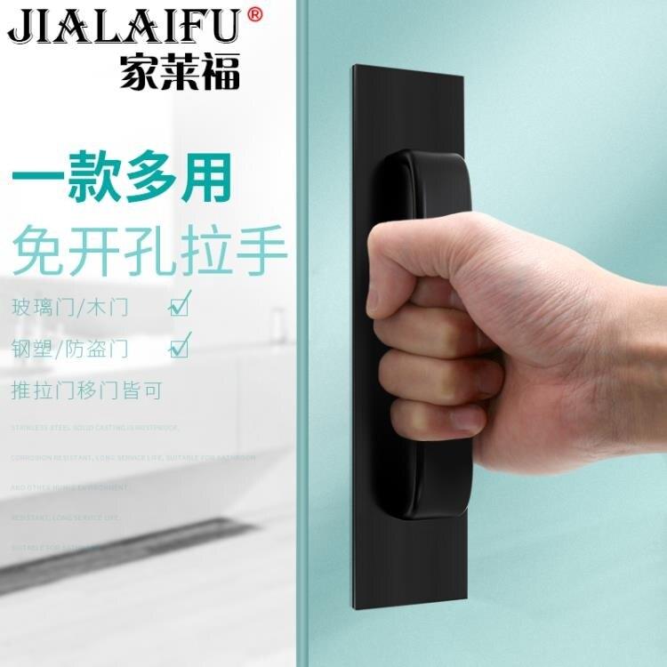 把手門把手隱形門拉手衣柜門衛生間免打孔自粘玻璃門把手木門明裝式單面拉手 618特惠
