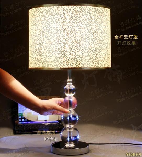 客廳大廳K9水晶台燈激光雕刻亞克力酷銀色燈罩大號簡約后現代台燈 美眉新品