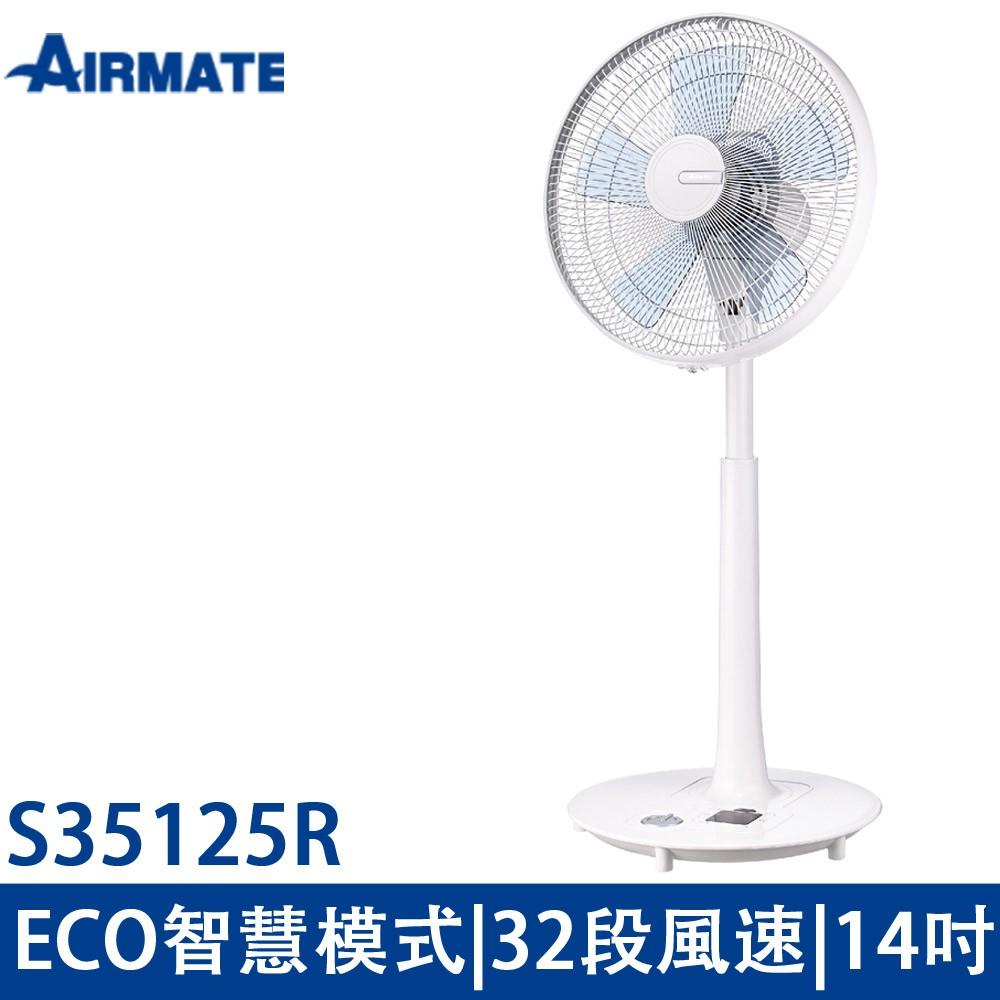 AIRMATE艾美特 S35125R/14吋DC節能ECO立扇(免運)