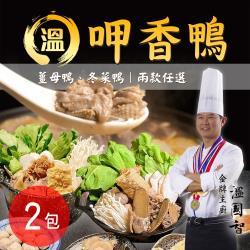 【溫國智】呷香鴨 兩口味任選 2包 (1200公克/包)