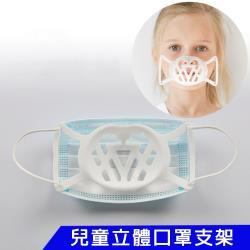 【20入】SC01兒童款矽膠透氣款3D立體口罩支架