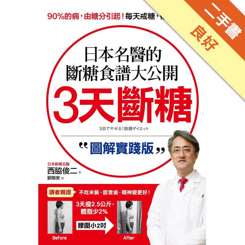3天斷糖【圖解實踐版】:日本名醫的斷糖食譜大公開!日、台讀者都在做,教你過不生病的生活[二手書_良好]5874