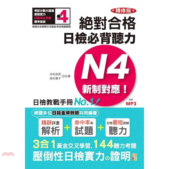 《山田社》精修版新制對應絕對合格!日檢必背聽力N4(25K+MP3)[9折]