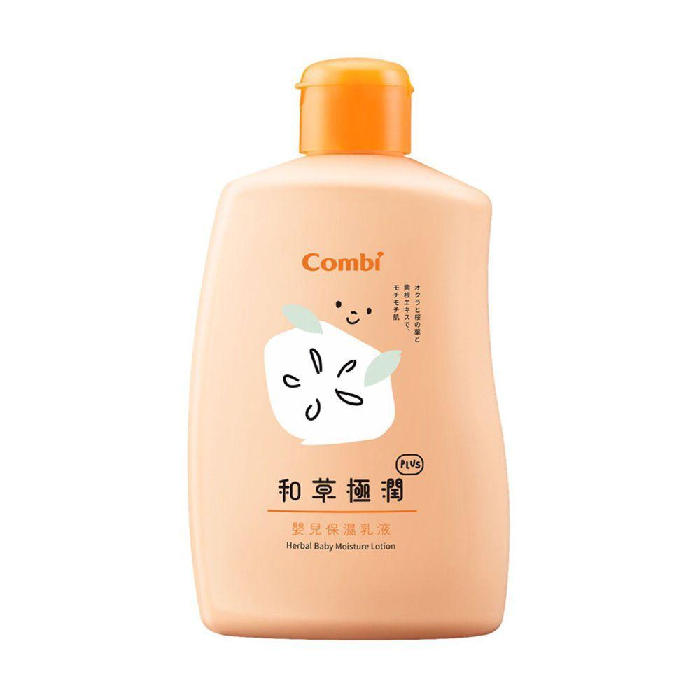 日本 Combi 和草極潤PLUS 嬰兒保濕乳液(250ML)【任三件送香茅防護噴液60mlx1】