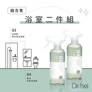 Dr.hoi浴室二件組(衛浴芳香清潔+除水垢噴霧)