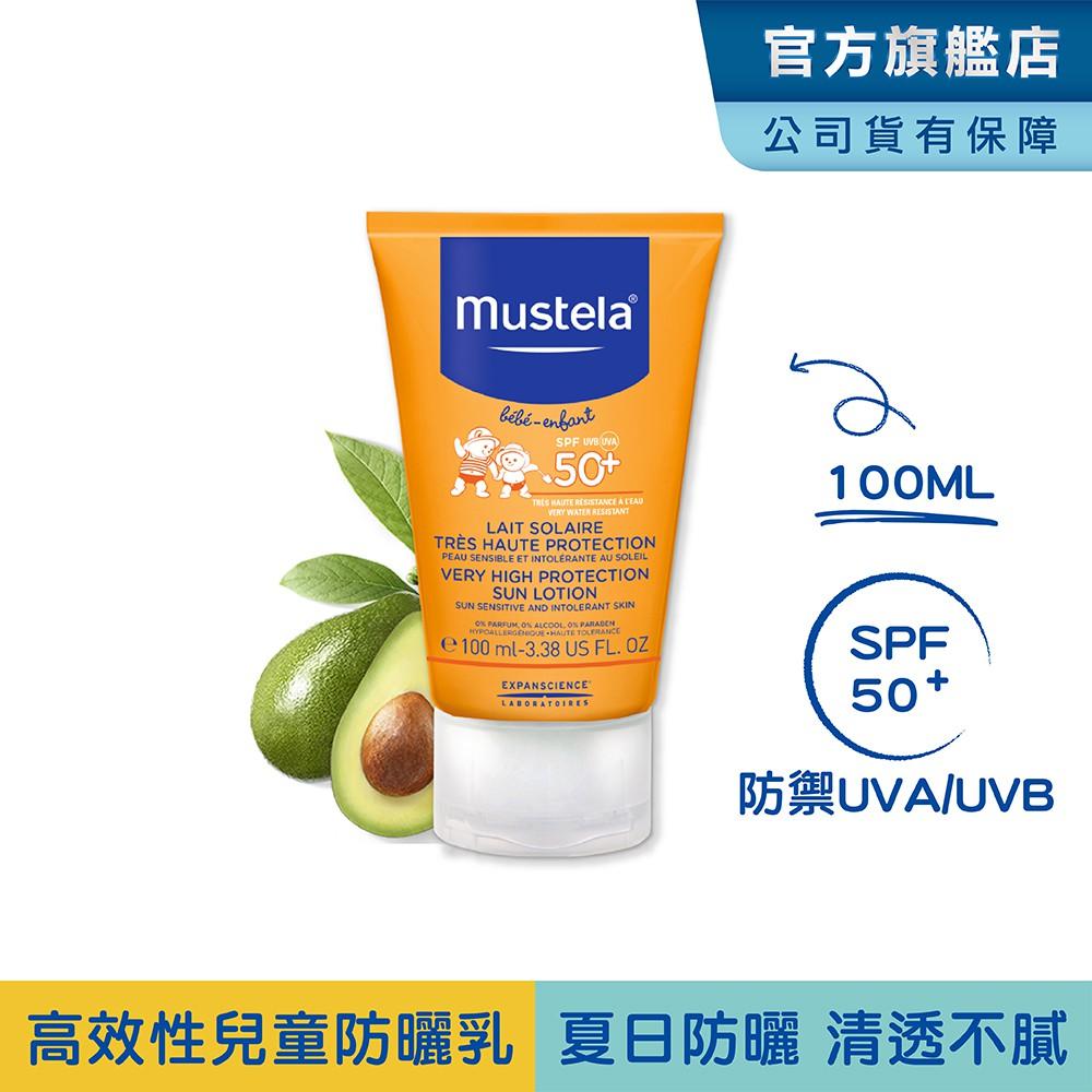 Mustela 高效性兒童防曬乳SPF50+ 100ML (嬰兒寶寶均可使用) 慕之恬廊