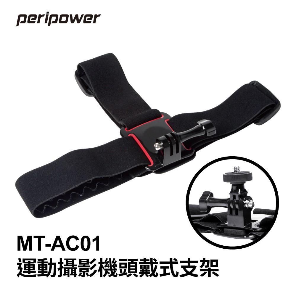【peripower】MT-AC01 運動攝影機頭戴式支架 GoPro