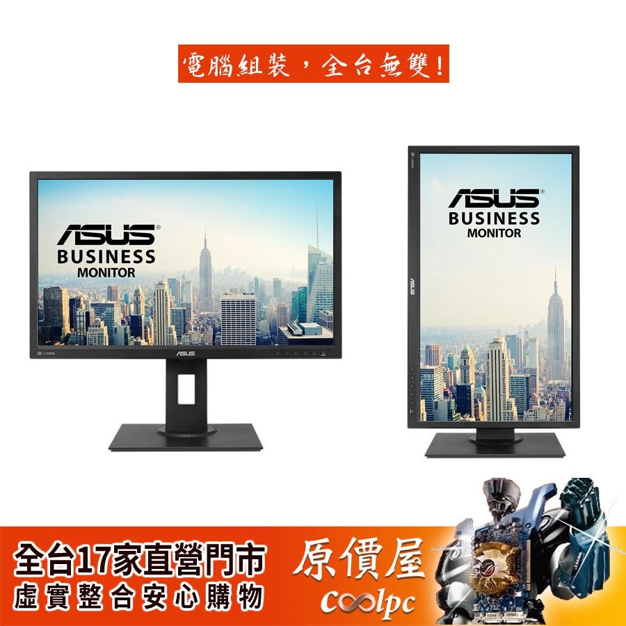 ASUS華碩 BE239QLBH 23吋/5ms/IPS/含喇叭/保固三年/螢幕/原價屋
