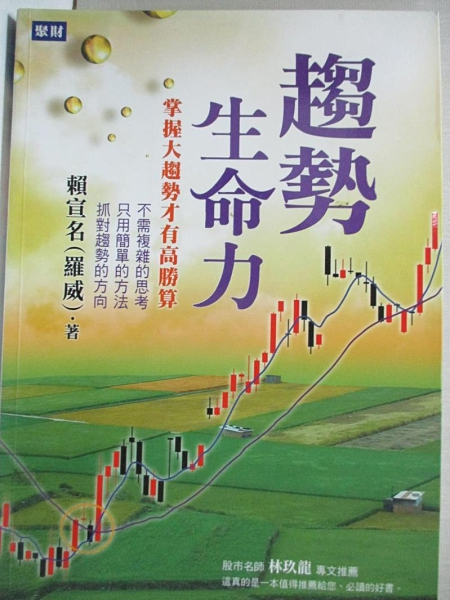 【書寶二手書T1/股票_GKO】趨勢生命力-掌握大趨勢才有高勝算_賴宣名
