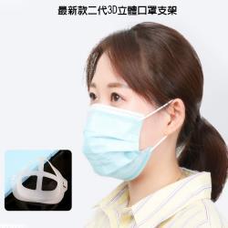 【10入】新二代舒適輕巧款立體3D防悶透氣口罩支架