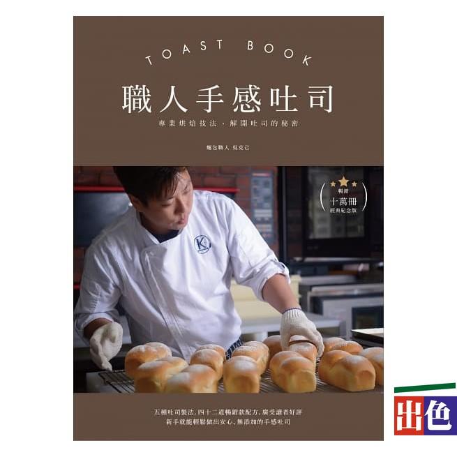 (帕斯頓)職人手感吐司:專業烘焙技法,解開吐司的秘密(暢銷十萬冊經典紀念版)