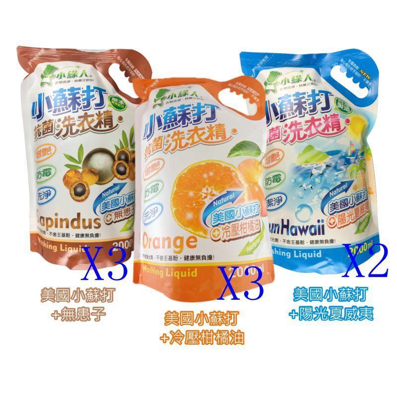 小綠人洗衣精橘油3包+無患子3包+陽光夏威夷2包 2000ML 免運