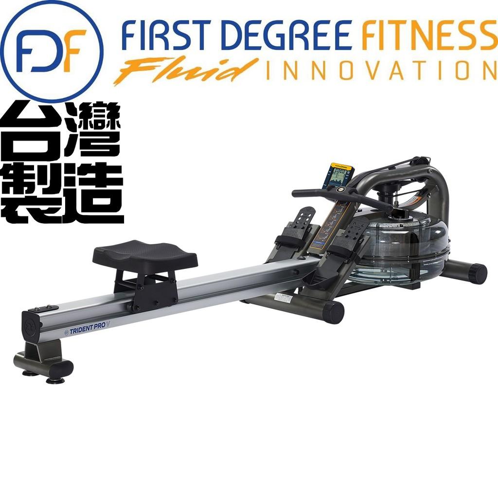 FIRST DEGREE Fitness 五段水阻力划船機 海神號 PRO V(Trident PRO V)