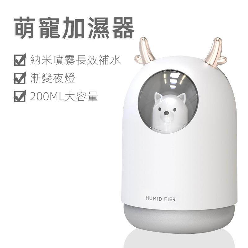 【空調伴侶】新款USB加濕器 可愛迷你便攜 香薰補水空氣凈化儀 霧化器 創意夜燈加濕器 七彩夜燈迷你加濕器 卡通加濕器