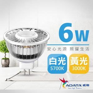 【ADATA威剛】 LED 6W MR16 投射燈/杯燈白光