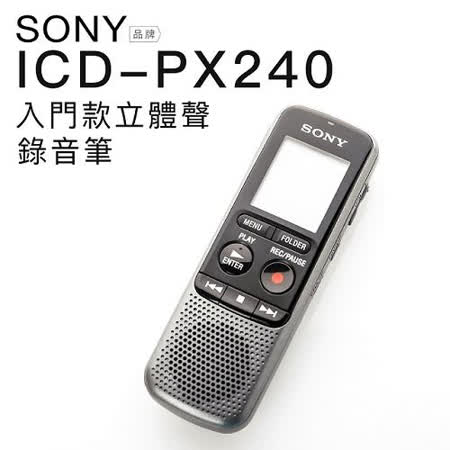 SONY ICD-PX240 入門級立體音錄音筆 4GB【平輸保固一年】 PX240