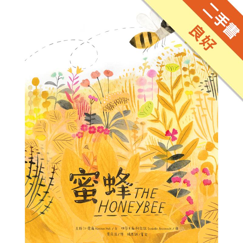 蜜蜂[二手書_良好]0732
