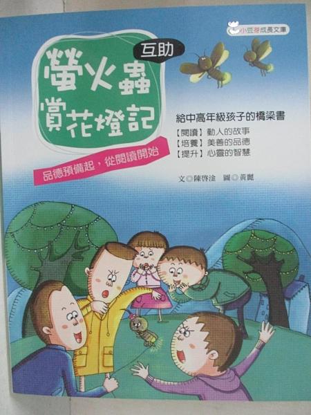【書寶二手書T1/少年童書_DCJ】螢火蟲賞花燈記_陳啟淦