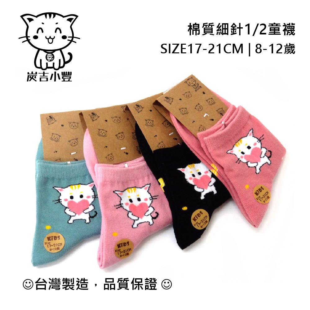 17~21cm 兒童細針棉襪-愛心 (5269)