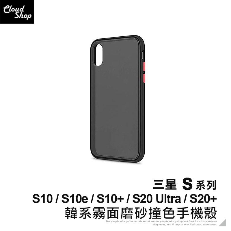 三星 S系列 韓系霧面磨砂撞色手機殼 適用S10 S10+ S10e S20 Ultra S20+ 保護套 保護殼