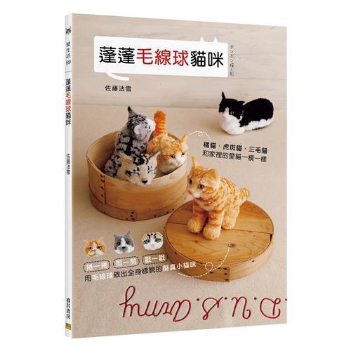蓬蓬毛線球貓咪[88折]11100853979