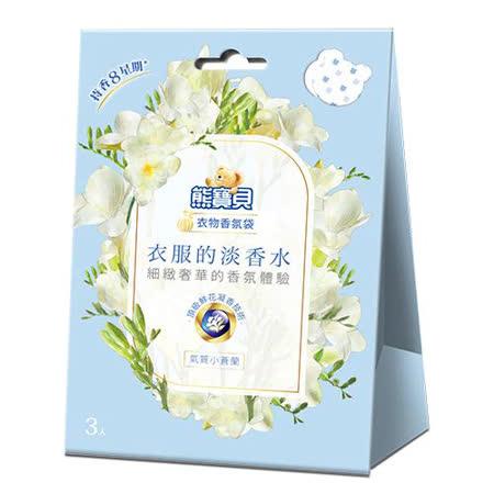 熊寶貝衣物香氛袋(小蒼蘭)21g