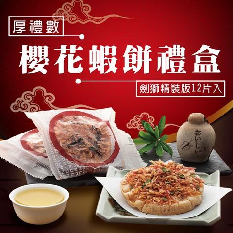 厚禮數櫻花蝦餅禮盒劍獅精裝版-總訂單少於3包者,賣家這邊會主動取消訂單