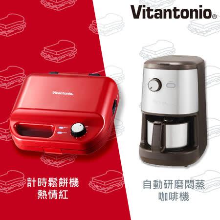 日本Vitantonio 多功能計時鬆餅機 50B(熱情紅) VWH-50B-R+自動研磨悶蒸咖啡機 VCD-200B-B (摩卡棕)