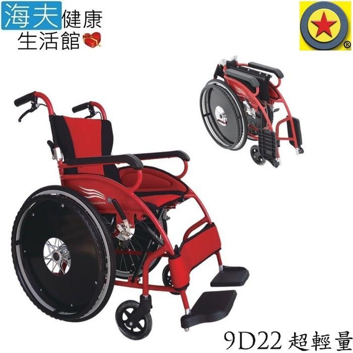 輪昇 特製推車 (未滅菌)【海夫健康生活館】輪昇 鼓剎 折背 超輕量 輪椅(9D22)