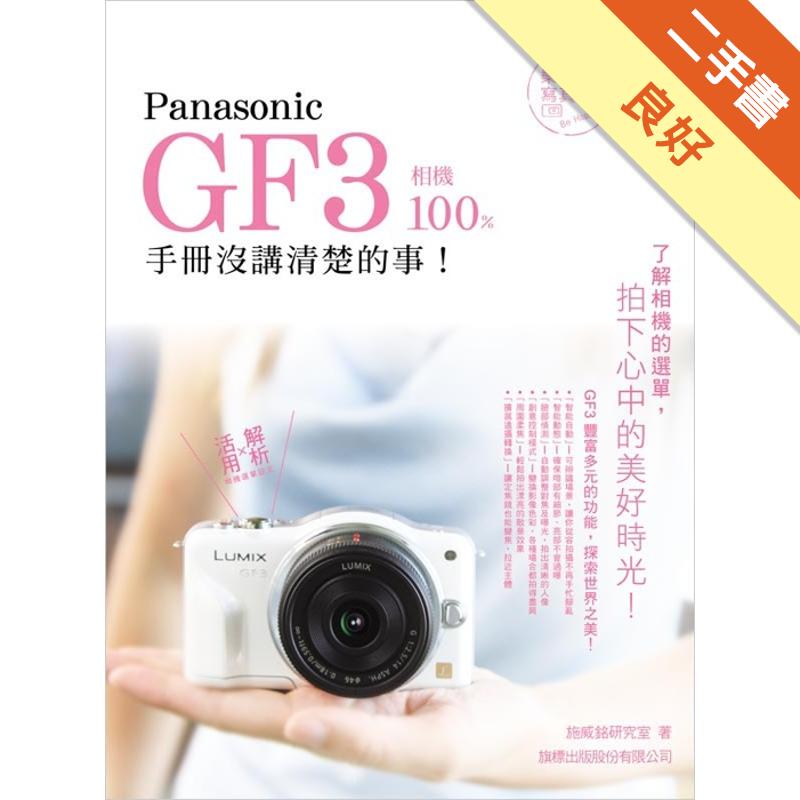 Panasonic GF3 相機 100% 手冊沒講清楚的事[二手書_良好]3729