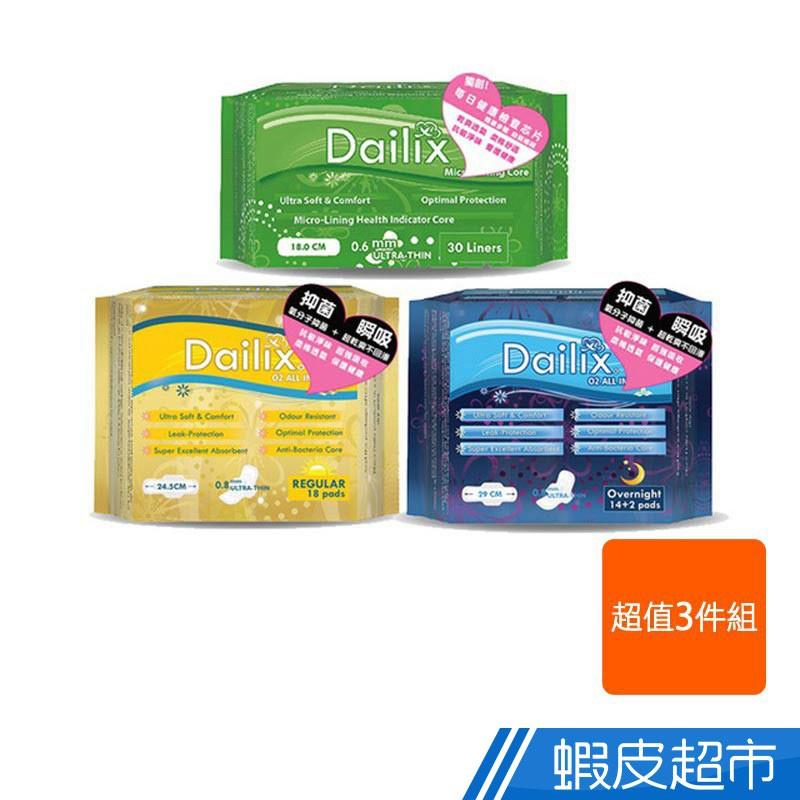 Dailix 抑菌抗敏淨味超乾爽透氣衛生棉/ 每日健康檢查乾爽護墊 超值3件組  現貨 蝦皮直送