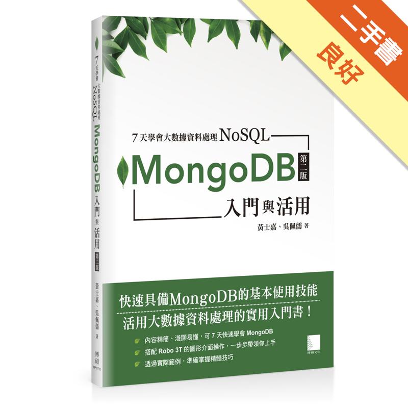 7天學會大數據資料處理:NoSQL:MongoDB入門與活用(第二版)[二手書_良好]8768
