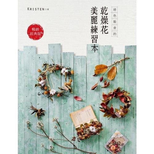 綠色穀倉的乾燥花美麗練習本(暢銷經典版)