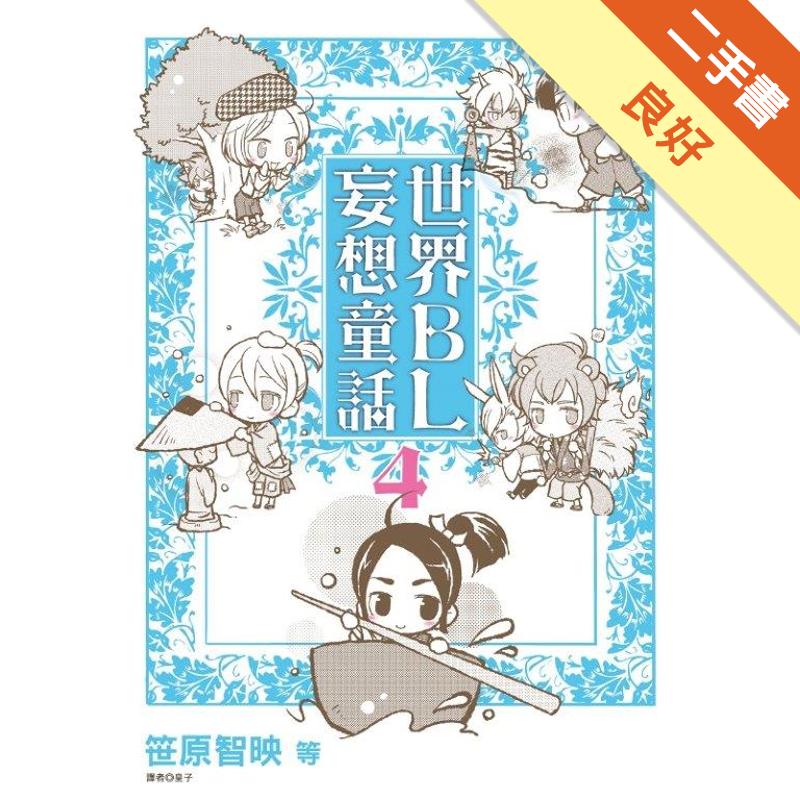 世界BL妄想童話(4)[二手書_良好]1011