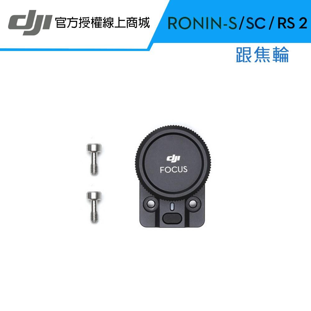 DJI RS2 / Ronin S / Ronin SC 跟焦輪 原廠公司貨[分期]