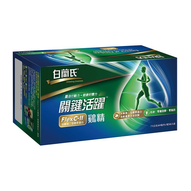 白蘭氏 關鍵活躍雞精 71gx8入 【新高橋藥妝】限宅配