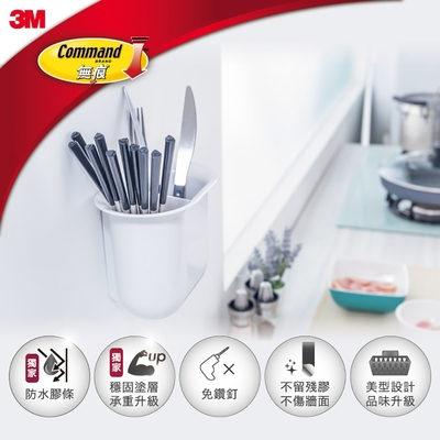 3M 無痕廚房防水收納系列-多用途置物盒(宅配)
