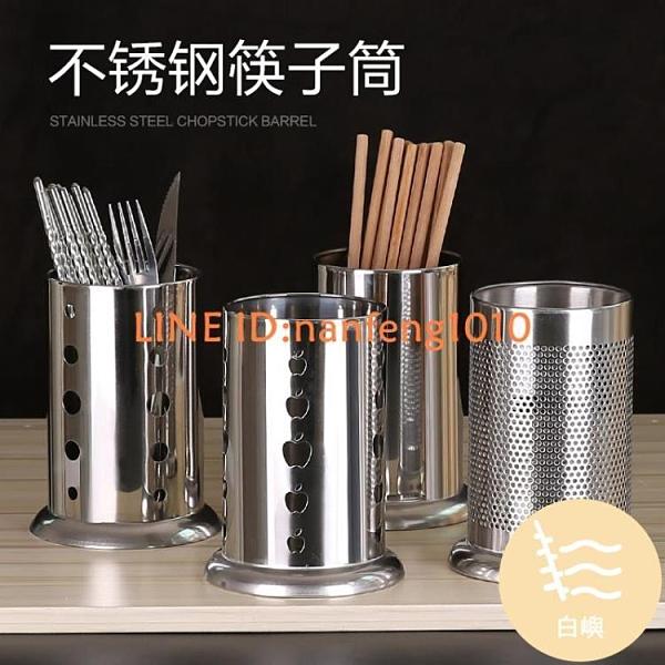 3個|加厚不銹鋼筷子筒奶茶店吧臺吸管筒桶收納盒瀝水筷子籠刀叉座【白嶼家居】