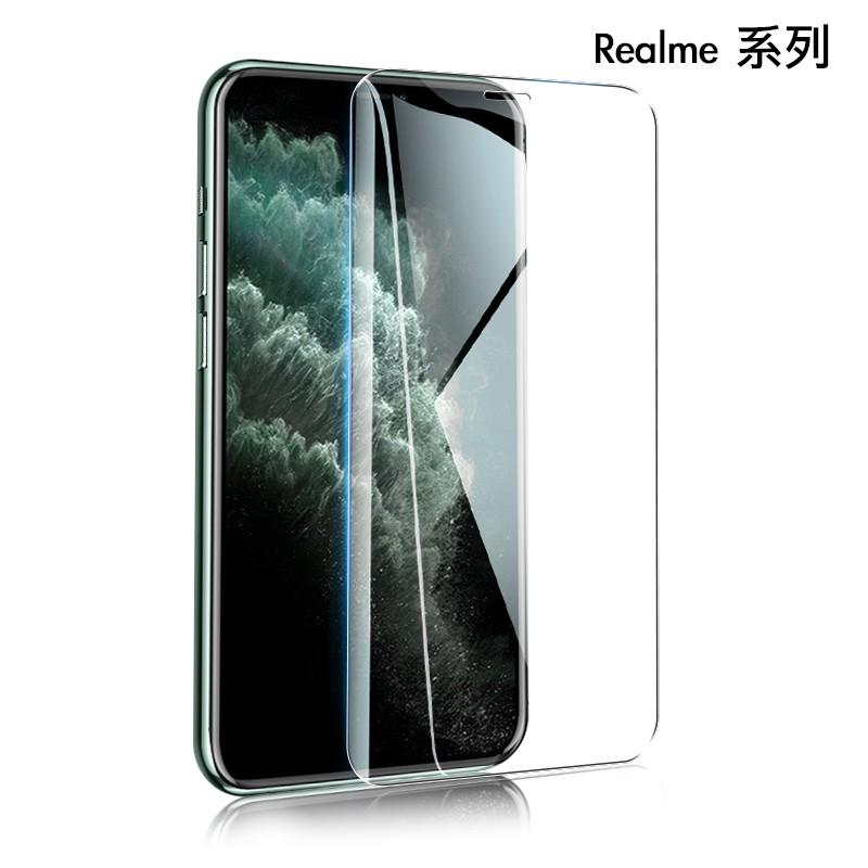 9H 保護貼 玻璃貼 Realme 3 Pro Realme 5 Pro Realme XT 保護貼