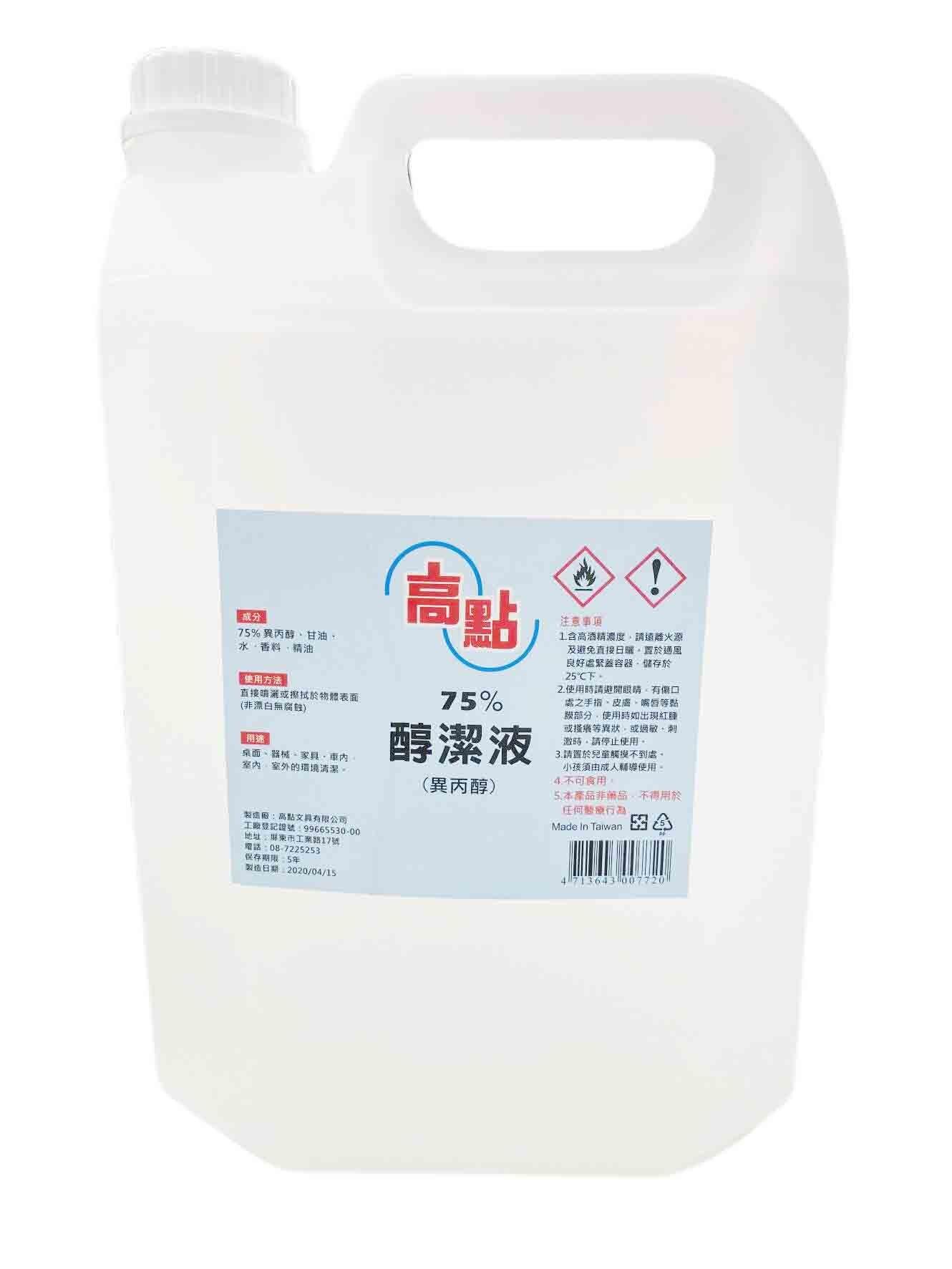 618購物節異丙醇 酒精 4000ml 擦拭消毒潔用酒精 75% 環境擦拭 /桶