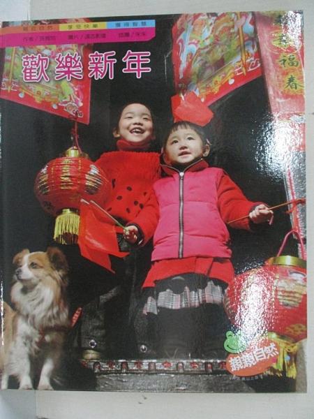 【書寶二手書T1/少年童書_FOL】歡樂新年_親親自然
