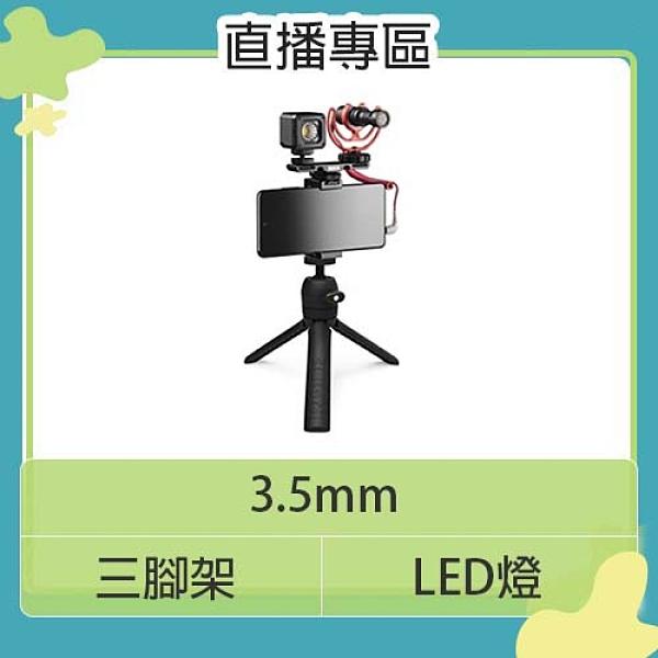 RODE Vlogger Kit Universal 手機直播套組 通用版 適3.5mm (公司貨) 直播 遠距 視訊